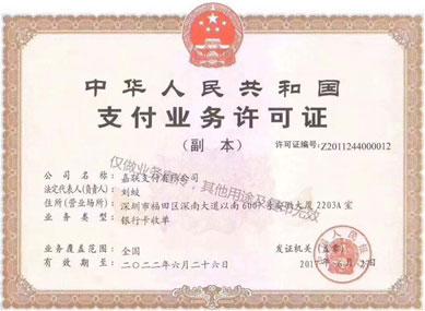 嘉联公司,支付业务许可证