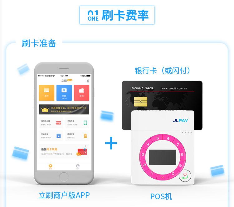 立刷商户版APP+POS机(银行卡或闪付)