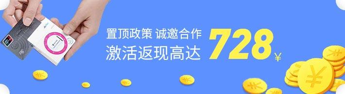 立刷商户版,激活返现729元!