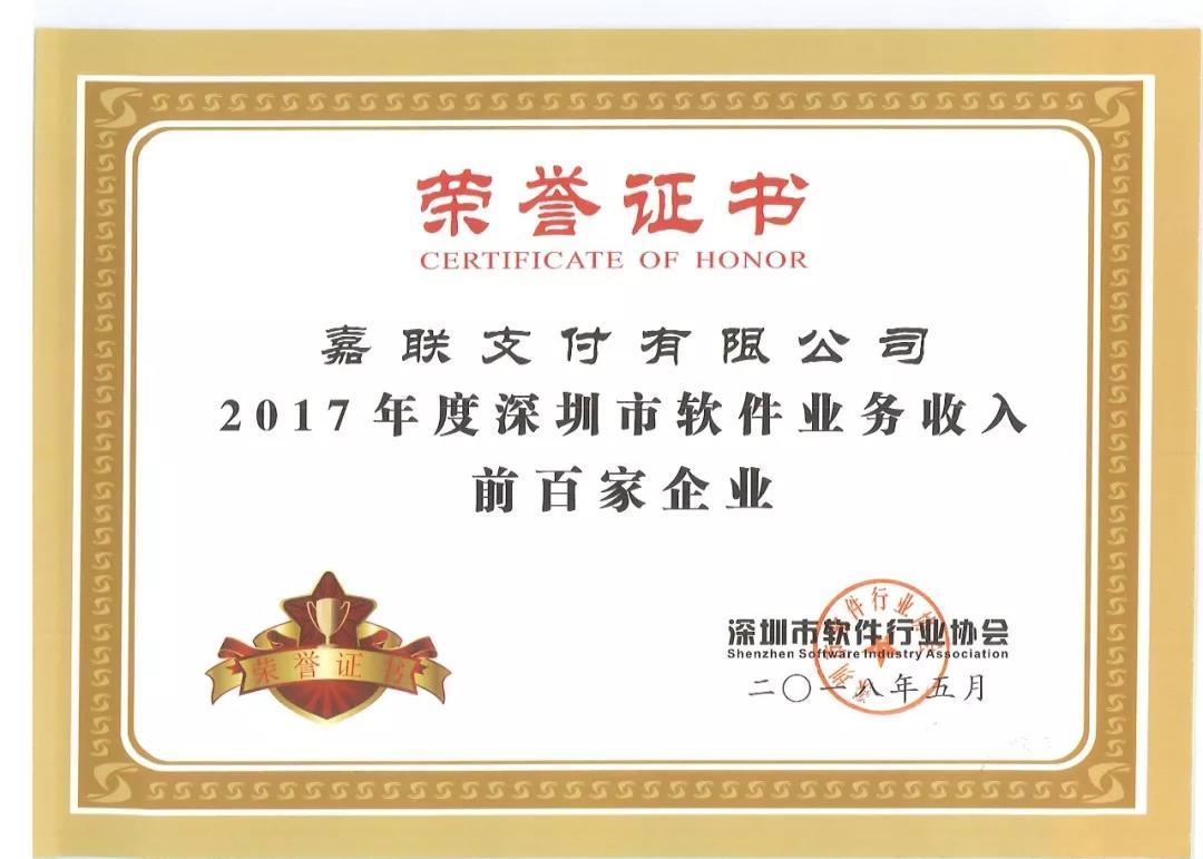 嘉联支付连续两年入选深圳市软件业务收入前百强企业