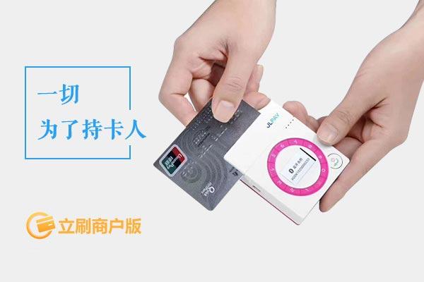 立刷付:个人手机POS机有什么用?